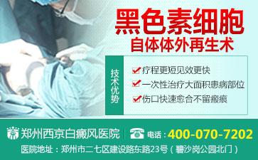 郑州治疗白癜风好的医院有哪些