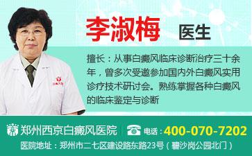 郑州治疗白癜风最权威的医院