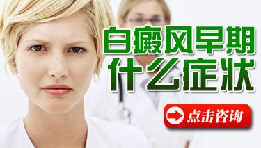 白癜风发病症状